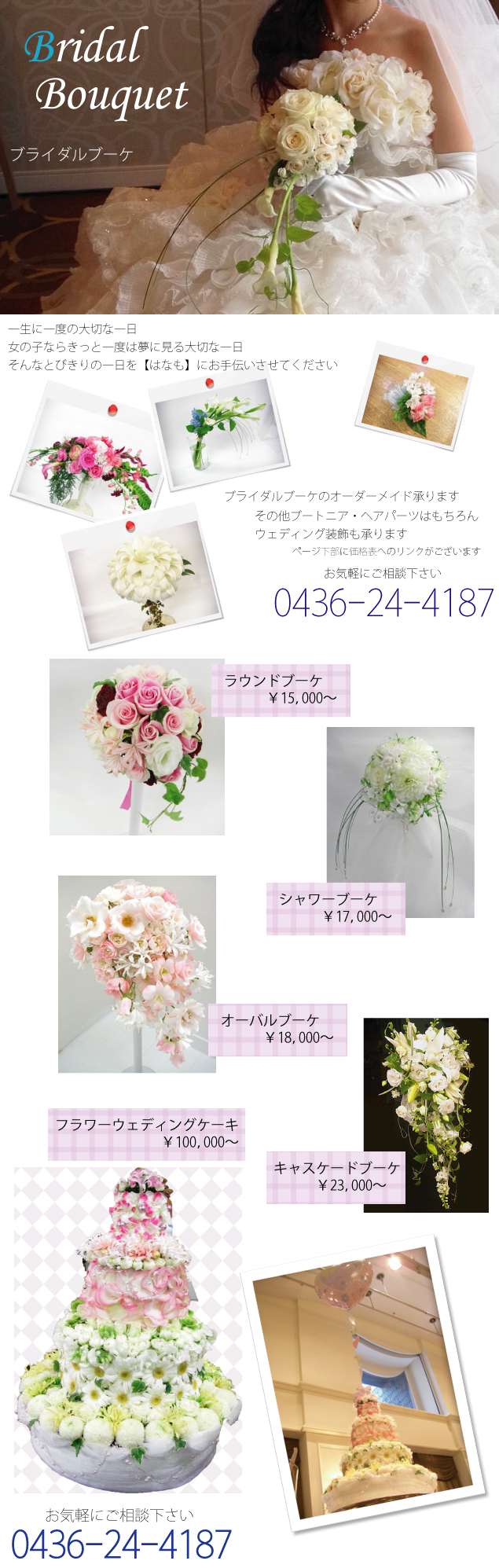 bridal_page